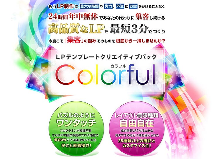 colorful(カラフル)