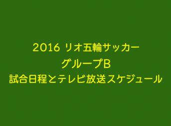 2016リオ五輪サッカー試合日程とテレビ放送予定