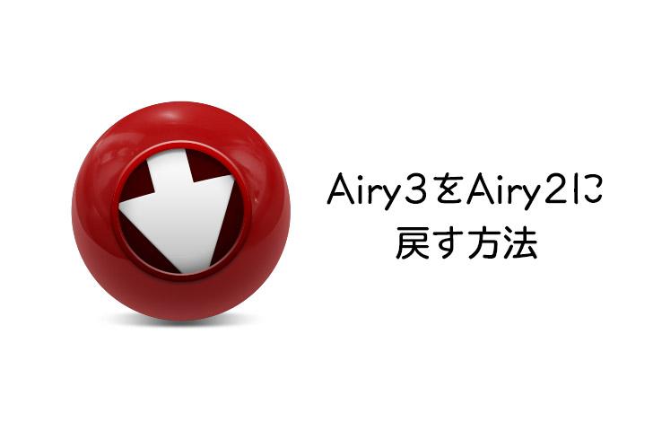 Airy3のバージョンをAiry2に戻す方法
