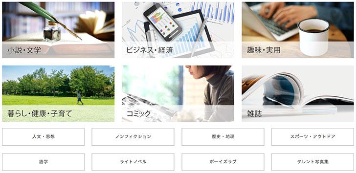 Kindle読み放題カテゴリ