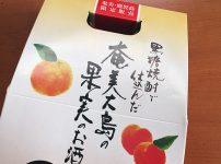 黒糖焼酎で仕込んだ奄美大島の果実のお酒