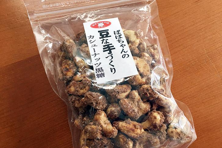 ばばちゃんの豆な手づくりカシューナッツ黒糖