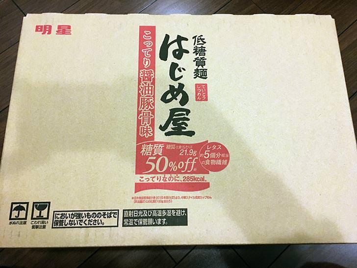 低糖質麺はじめ屋大人買い