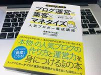 ゼロから学べる ブログ運営×集客×マネタイズ 人気ブロガー養成講座