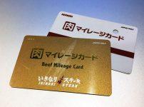 いきなりステーキマイレージゴールドカード