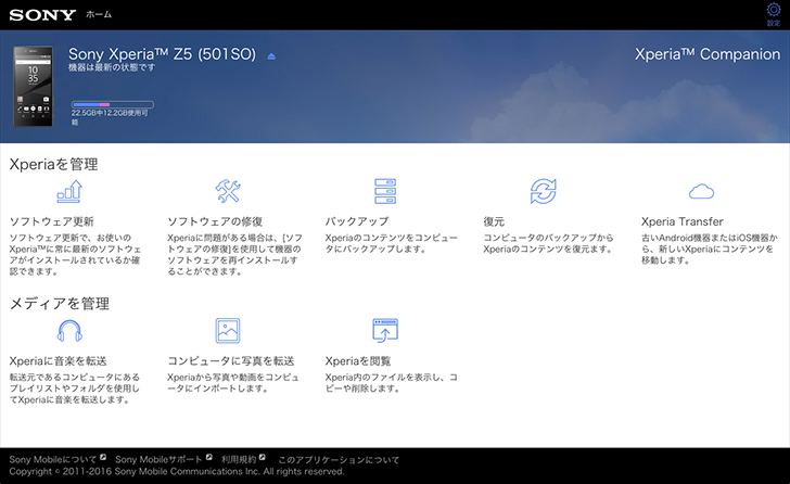 Xperia Companion 501SO