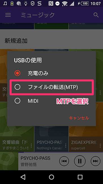 MacとXperiaZ5をUSBでつなぐ