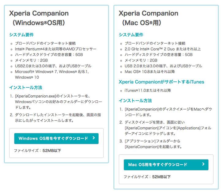 Xperia CompanionにはWindows用とMac用があります