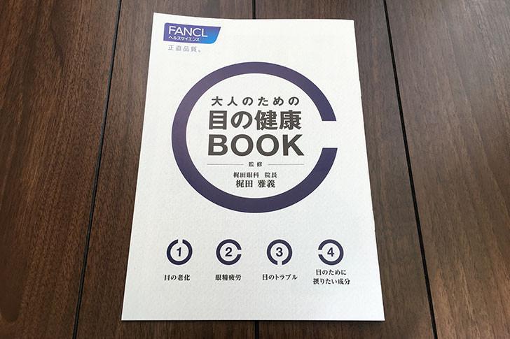 目の健康BOOK