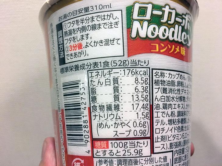 ローカーボヌードルの栄養成分表