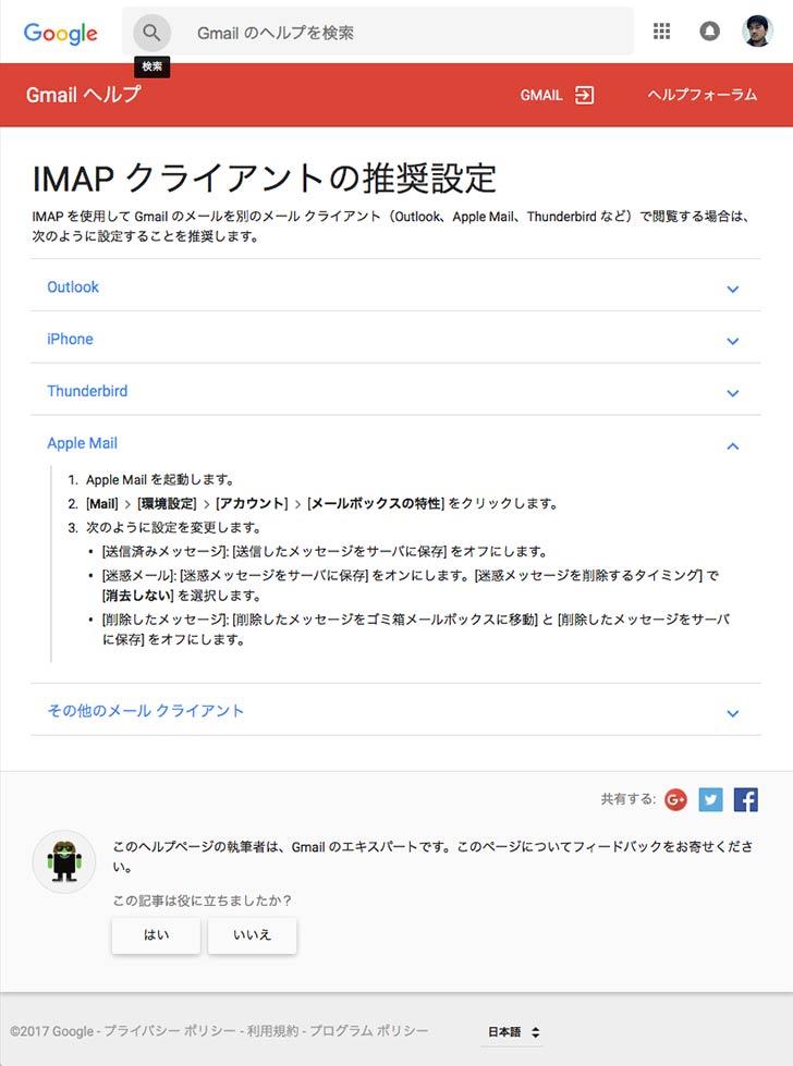 Gmail の IMAP クライアントの推奨設定