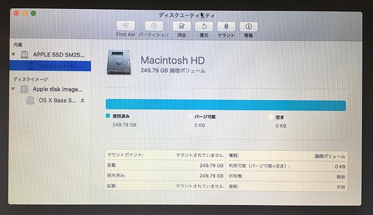MacBook Air Mid 2012 の SSDをフォーマット