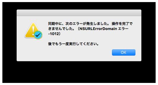 同期中に、次のエラーが発生しました。 操作を完了できませんでした。(NSURLErrorDomain エラー -1012)  後でもう一度実行してください。
