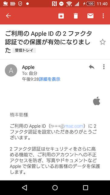 Apple ID の 2ファクタ認証 のメール