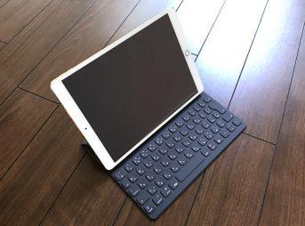 iPad Pro 10.5 + スマートキーボード