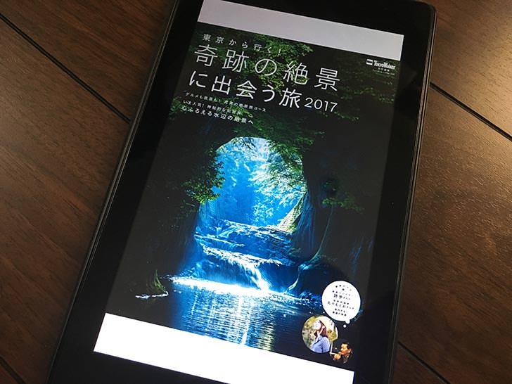 Kindle 50%オフ