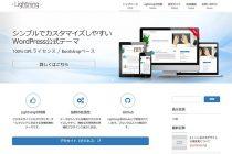 WordPress公式無料テーマ Lightning