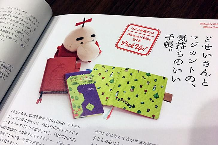 ほぼ日手帳公式ガイドブック2018