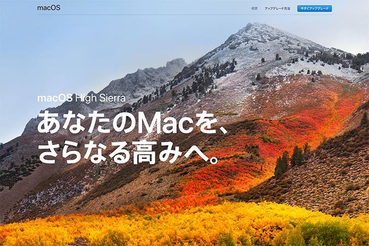 macOS High Sierra の不具合でMa...