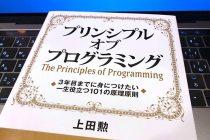 プリンシプルオブプログラミング