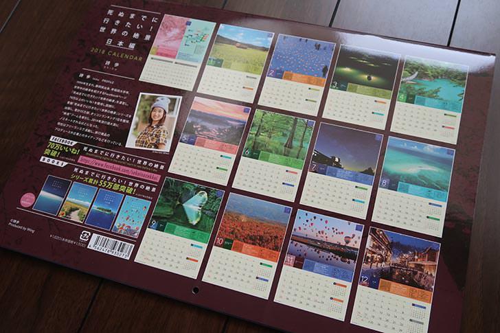死ぬまでに行きたい世界の絶景カレンダー