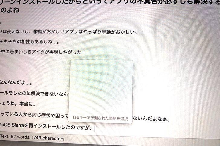 macOS High Sierraの変換の不具合