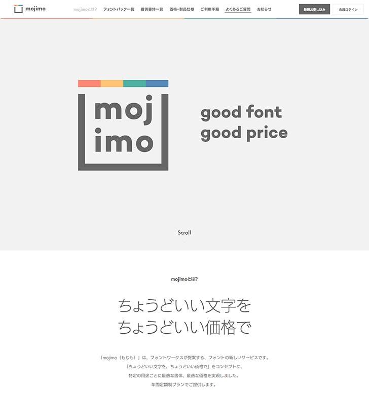Fontworks の mojimo-manga を使ってみる