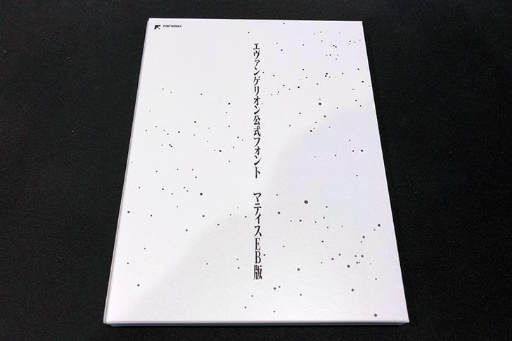 Fontworks の mojimo-manga とセットで買った エヴァンゲリオン公式フォント マティスEB