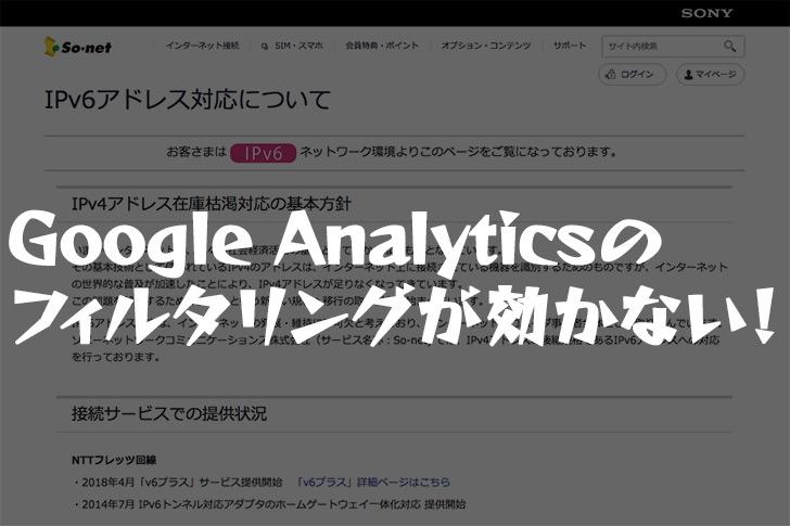 Google AnalyticsのIPフィルタリングが効かなくなった