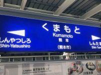 JR熊本駅
