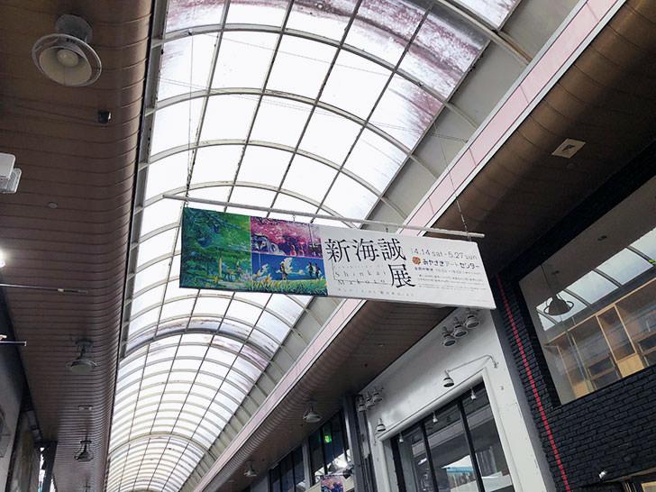 新海誠展 を宮崎で見る!