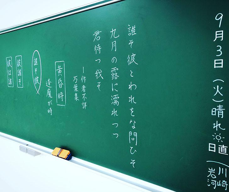 新海誠展 にて。「誰そ彼」と書かれた黒板