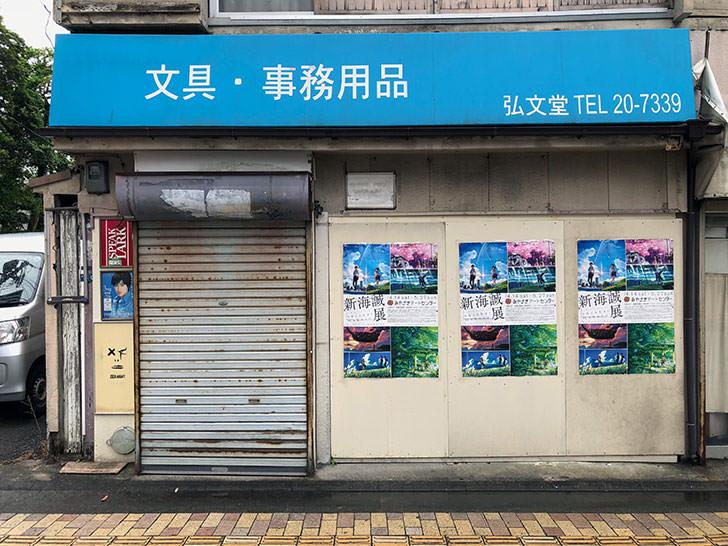 新海誠展ポスター