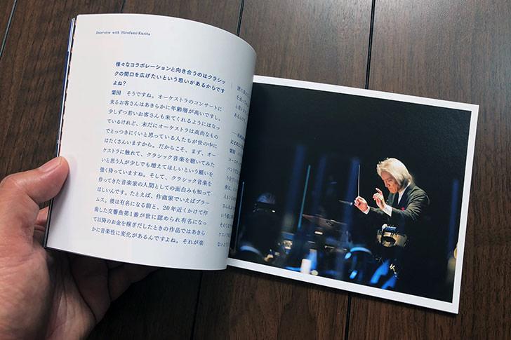RAD WINPS と Tokyo Phillharmonie Orchestra によるオケーストラコンサート ブックレット