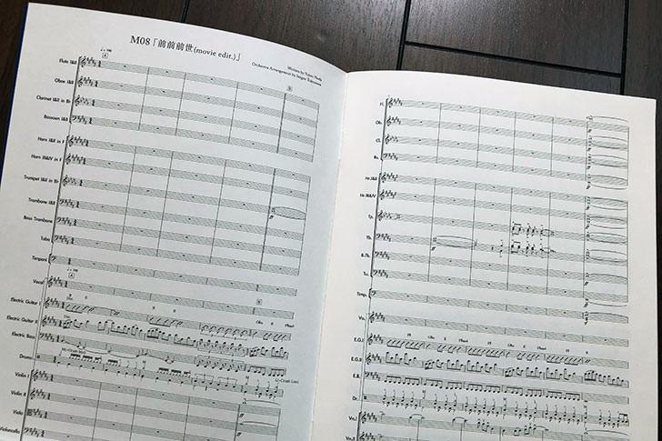 RAD WINPS と Tokyo Phillharmonie Orchestra によるオケーストラコンサート 前前前世の楽譜
