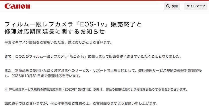 キヤノンがフィルム一眼レフカメラEOS-1vの販売を終了