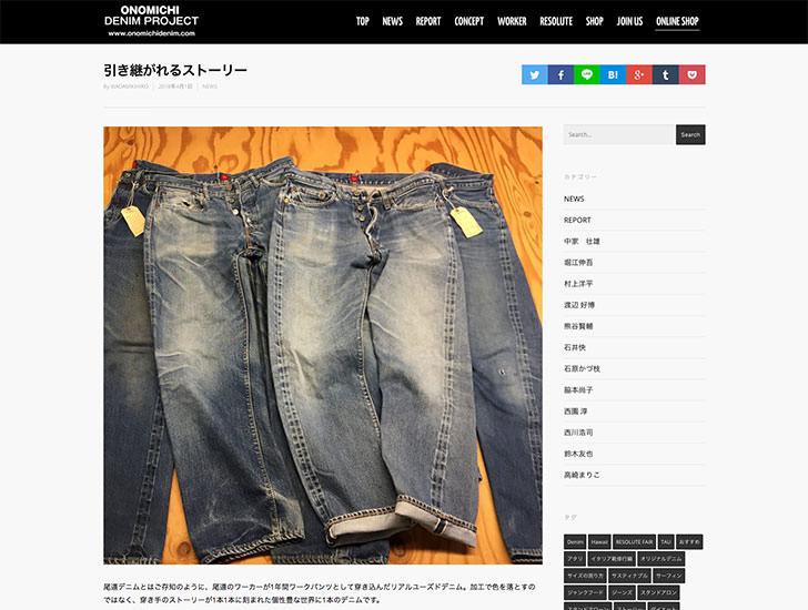 尾道 デニム プロジェクト