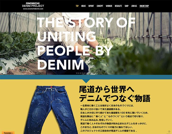 尾道デニムプロジェクト
