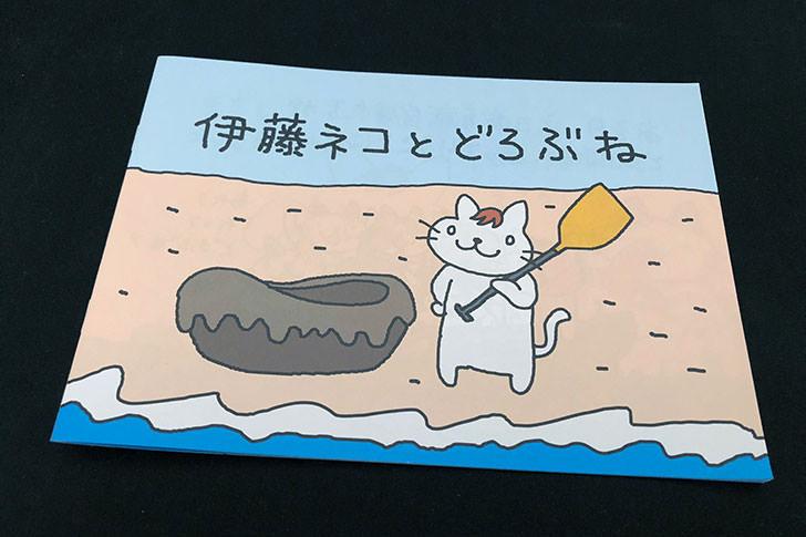 しにものぐるいの世界観がわかる絵本「伊藤ネコとどろぶね」