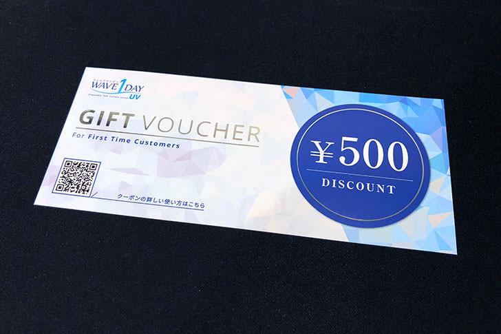 WAVEワンデー UV ウォータースリム の500円クーポン