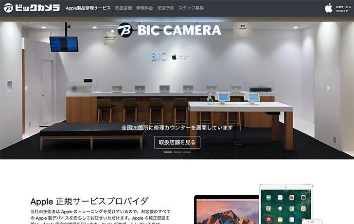 ビックカメラ Apple 正規サービスプロバイダ