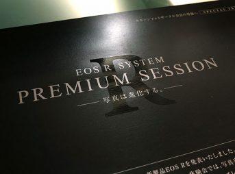 EOS R Invitation