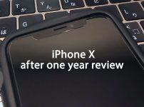 iPhone Xを1年使った感想