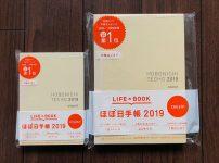 ほぼ日手帳2019