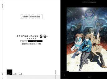 PSYCHO-PASS サイコパスSinners of the System