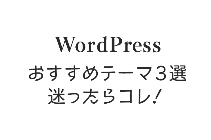 WordPressおすすめテーマ3選。迷ったらコレ!