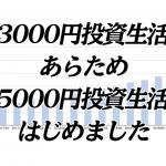3000円投資生活から5000円投資生活へ
