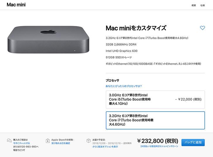 Mac mini カスタマイズ