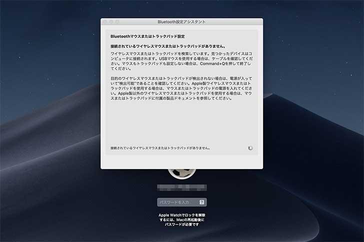 Mac mini 2018 blutooth