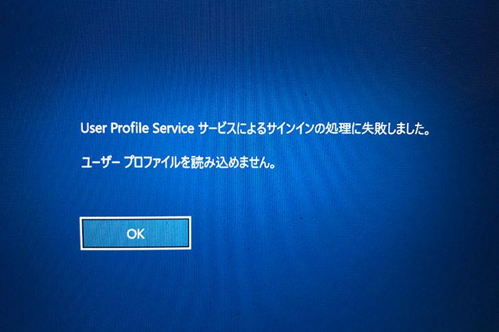Windowsの新しいアカウントでログオンできない